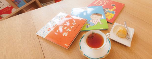 絵本と紅茶のイメージ