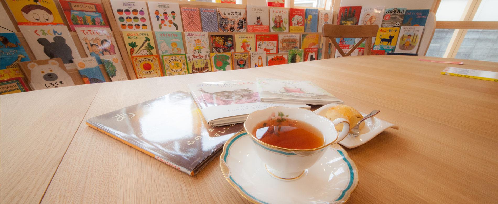 紅茶とお菓子と絵本