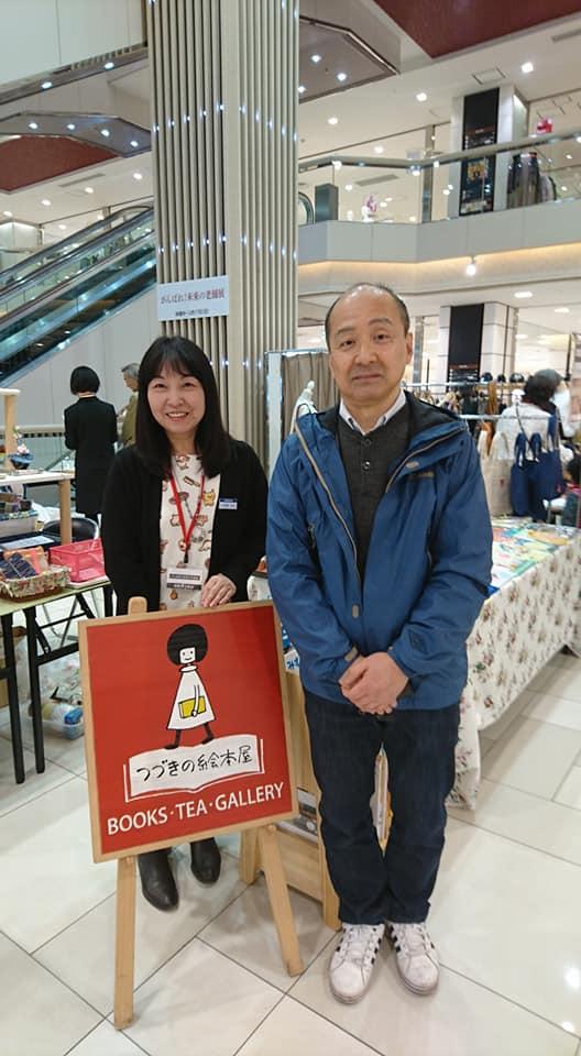 16日(土)・17日(日)開催「がんばれ!未来の老舗展」in 倉敷天満屋3