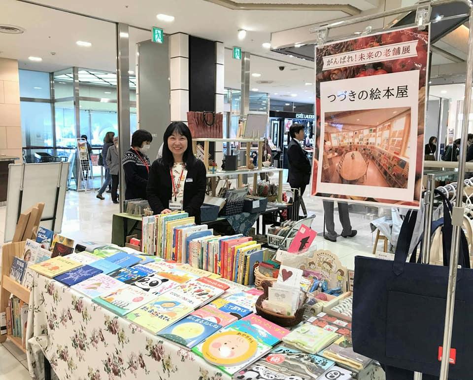 16日(土)・17日(日)開催「がんばれ!未来の老舗展」in 倉敷天満屋2