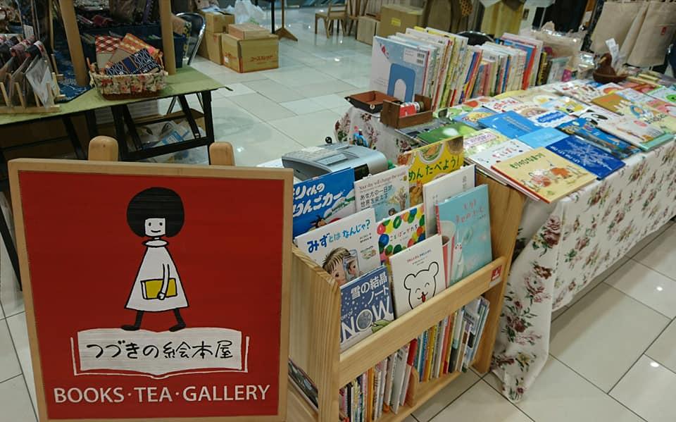 16日(土)・17日(日)開催「がんばれ!未来の老舗展」in 倉敷天満屋