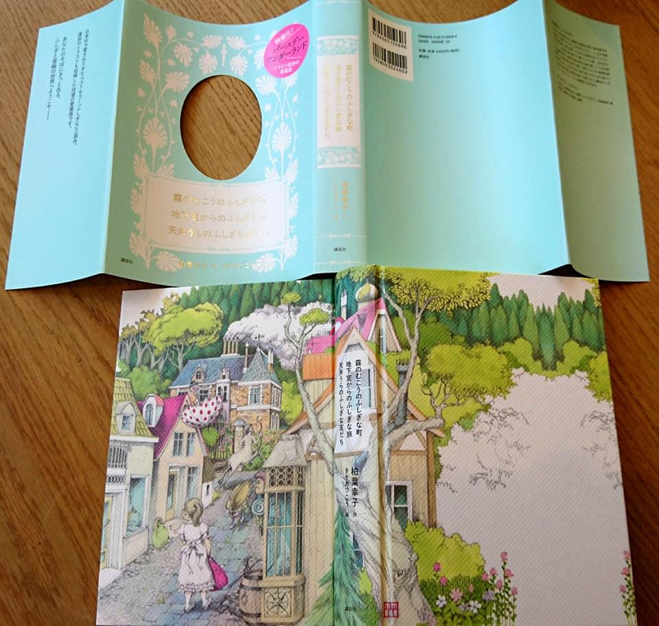 柏葉幸子さんは、大好きな児童文学作家2