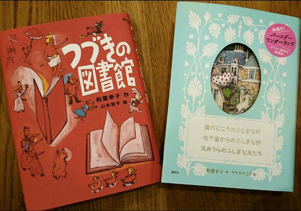 柏葉幸子さんは、大好きな児童文学作家