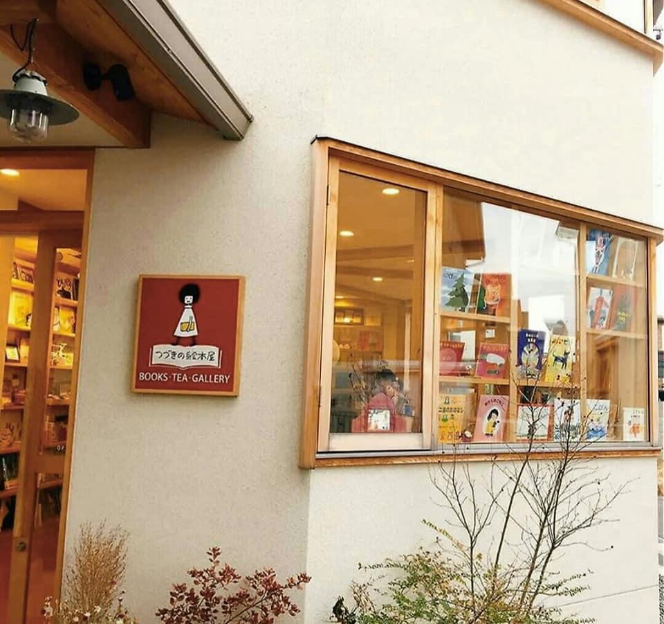 「つづきの絵本屋」は 4周年を迎えました。